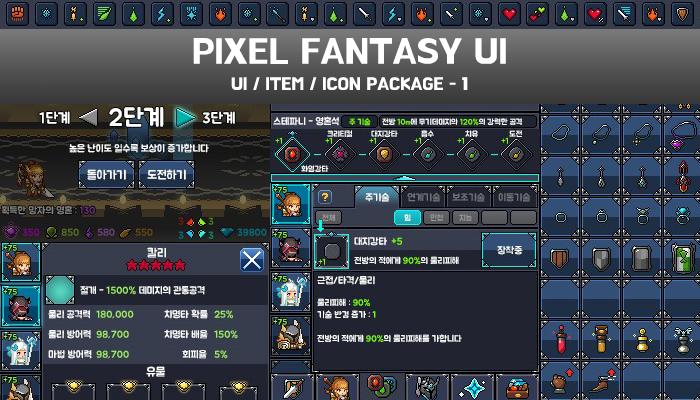 FANTASY PIXEL UI
