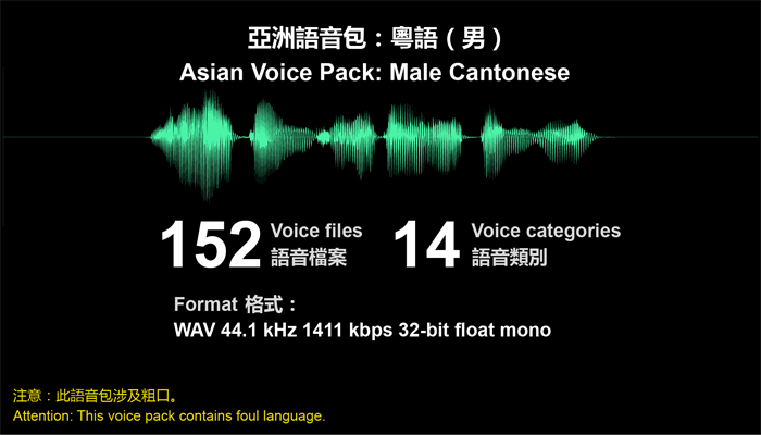 Asian Voice Pack Male Cantonese